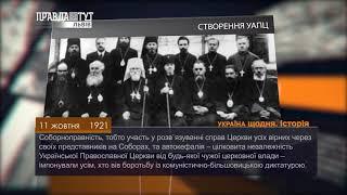 Україна щодня. Історія – 11 жовтня