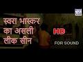 Swara Bhaskar hot scenes leaked-viral video-Anaarkali of Aarah-डायरेक्टर को अब फिल्म लीक होने का डर!