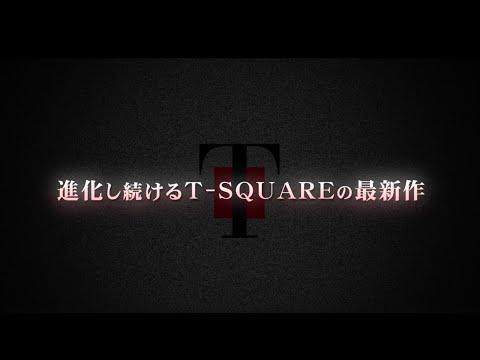 T-SQUARE 47枚目ニューアルバム「AI Factory」WEB CM SPOT 第1弾! (2020/6/10発売)
