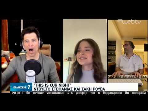 This is our night : Σάκης Ρουβάς – Στεφανία   28/04/2020   ΕΡΤ