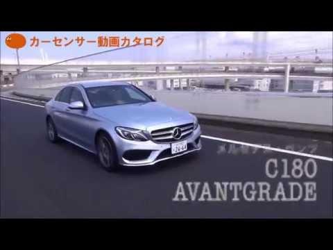 メルセデス・ベンツ Cクラス【動画カタログ】