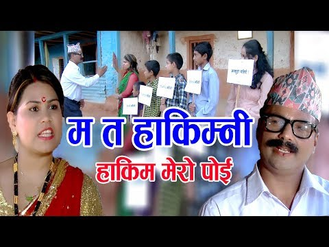(म त हाकिम्नी || New Nepali lok song 2075, 2018 || Resham Sapkota, Radhika Hamal & Juna Shrees - Duration: 14 minutes.)