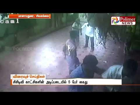 தனியார் மருத்துவமனையின் காவலாளி மீது தாக்குதல், CCTV காட்சிகளின் அடிப்படையில் 5 பேர் கைது