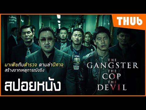 """""""มาเฟียคนจริง...ปิดเกมแค้น""""  (The Gangster, the Cop, the Devil 2019) I สปอยหนัง - THUb"""