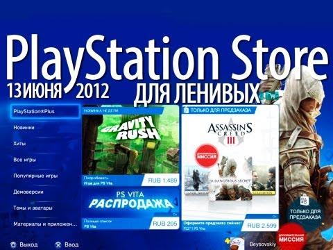 PlayStation Store Для Ленивых - 13 Июня 2012