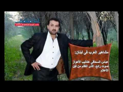 Video عباس سحاگی download in MP3, 3GP, MP4, WEBM, AVI, FLV January 2017