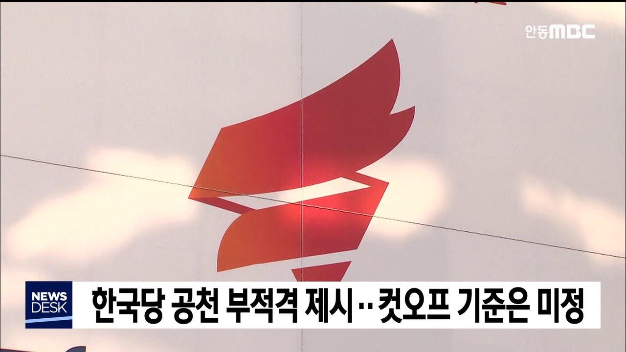 한국당 공천배제..컷오프 기준, TK비율은 미정