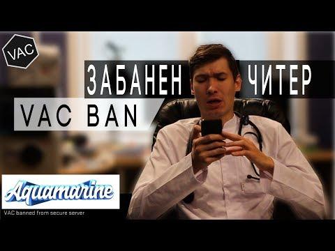 ЧИТЕР-ЮТУБЕР VAC BAN - Aquamarine (видео)