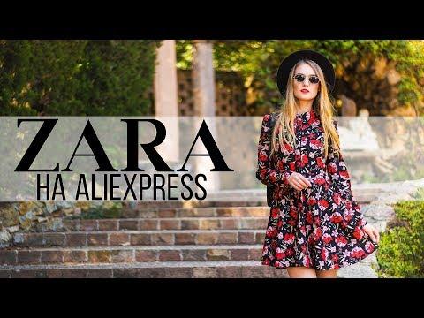 ZARA на ALIEXPRESS 4   ОРИГИНАЛЫ И РЕПЛИКИ С КОЛЛЕКЦИИ 2018   Одежда алиэкспресс #SACVOYAGE (видео)