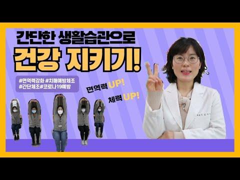 [은빛파워TV] #12. 간단한 생활습관으로 건강 지키기