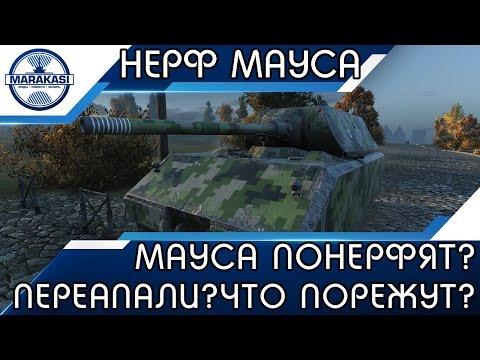 МАУСА ПОНЕРФЯТ? ПЕРЕАПАЛИ? ЧТО МОГУТ ПОРЕЗАТЬ? World of Tanks (видео)