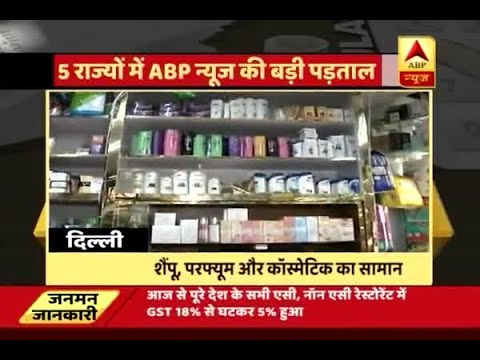 Jan Man Special: ABP News investigates whether shopkeepers are following new GST guideline