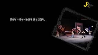 [공연장상주단체육성지원사업] 2017년 협의회