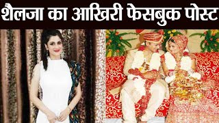 Video Army Major की Wife Shailza Dwivedi का Last Facebook Post | वनइंडिया हिंदी MP3, 3GP, MP4, WEBM, AVI, FLV Juni 2018