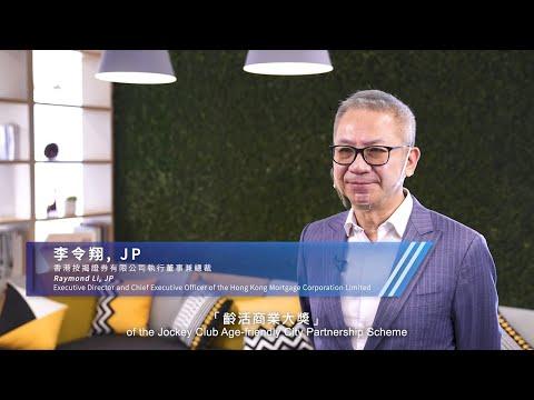 HKMC Receives the Age-friendly Business Award of the Jockey Club Age-friendly City Partnership Scheme 2020