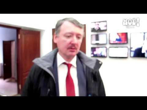 Игорь Стрелков совершил визит в Воронеж