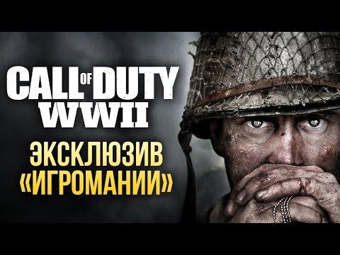Эксклюзив Игромании - Call Of Duty: WWII