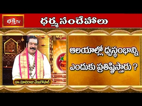 Why Dwajasthambam Prathista in Temples? || Dharma Sandehalu || Bhakthi TV
