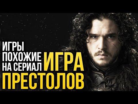 ИГРЫ, похожие на сериал ИГРА ПРЕСТОЛОВ