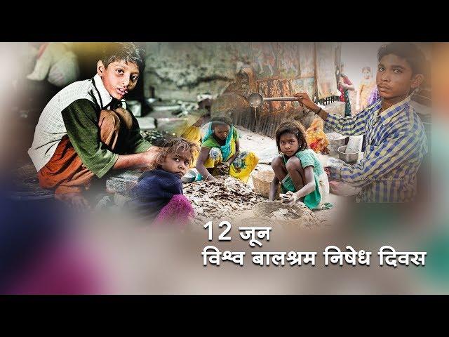१२ जून विश्व बालश्रम निषेध दिवस