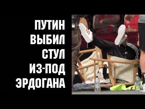 Путин выбил стул из под Эрдогана (видео)