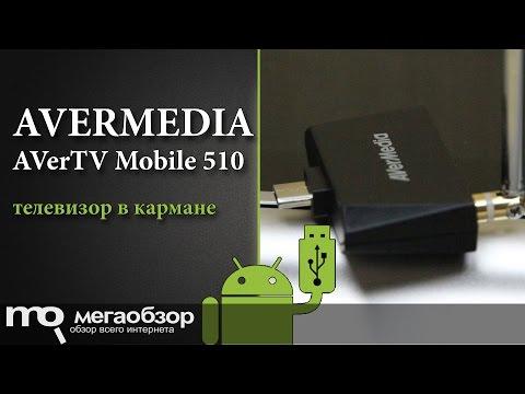 Обзор AVerTV Mobile 510