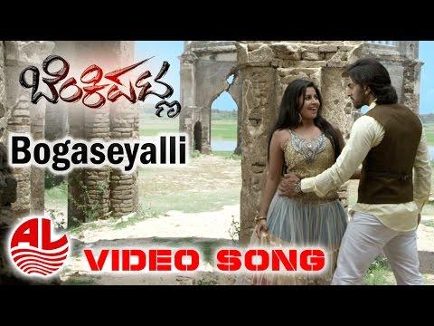 Benkipatna Bogaseyalli Prathap Narayan Anushree Latest Kannada HD
