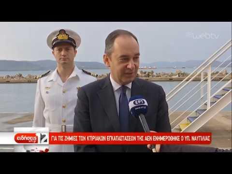 Επιθεώρηση των εγκαταστάσεων του Εμπορικού Ναυτικού στον Ασπρόπυργο | 13/09/2019 | ΕΡΤ