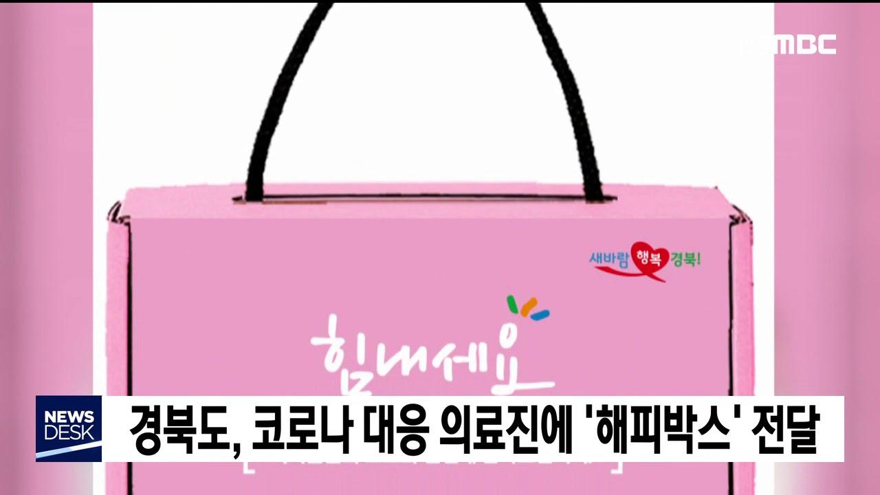 경북도, 코로나 대응 의료진에 '해피박스' 전달