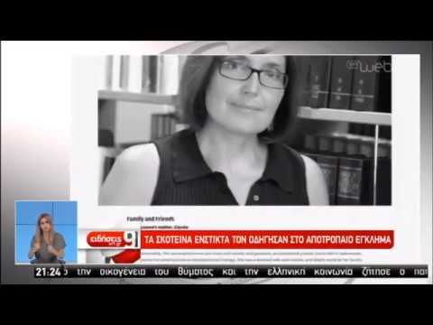 Ο δολοφόνος περιέγραψε με κυνισμό τις απεχθείς πράξεις του | 22/07/2019 | ΕΡΤ