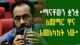 """""""ማናቸውን ቋንቋ ለመማር ዋና አመለካከት ነው""""   አቶ በቀለ ገርባ   Beqele Gereba   Ethiopia"""