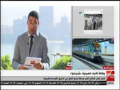 قناة extra news النشرة الاخبارية افتتاح محطة هليوبوليس اما الجمهور