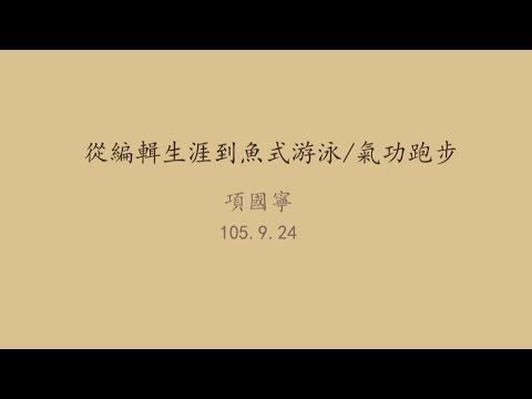 20160924高雄市立圖書館岡山講堂—項國寧:從編輯生涯到魚式游泳/氣功跑步