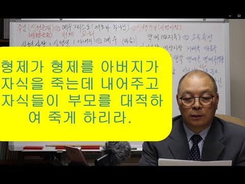 마태복음영해설교10장21-23절