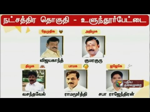 Tamil-Nadu-polls-Details-of-star-candidate-consitituences