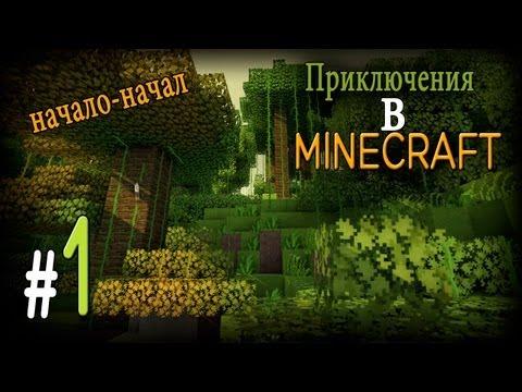 Приключения в Майнкрафте (Часть 1) Начало!
