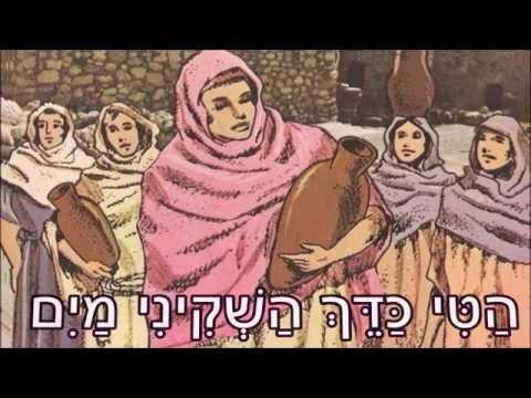 אליעזר ורבקה