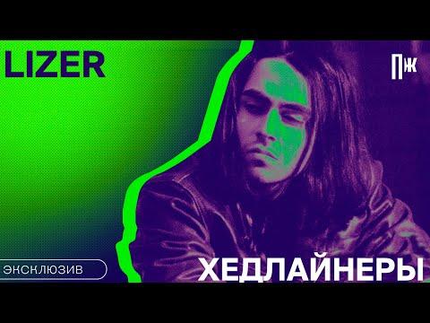 Lizer исполнил трек «Улица» специально для Esquire
