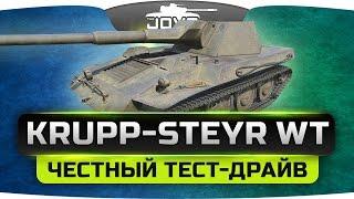 Video Честный Тест-Драйв - новый прем-танк Krupp-Steyr Waffenträger. MP3, 3GP, MP4, WEBM, AVI, FLV Juni 2018