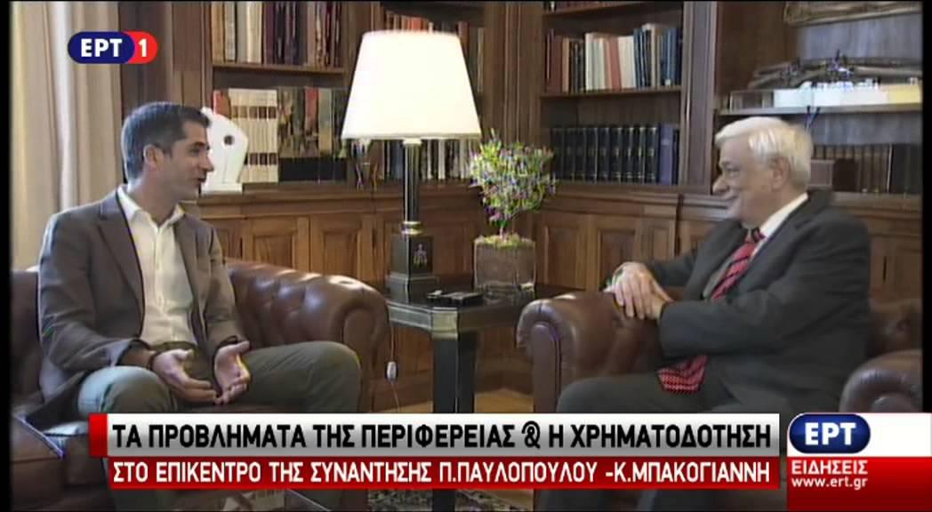 Συνάντηση του Προέδρου της Δημοκρατίας με τον Κ. Μπακογιάννη