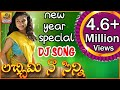 Lachimi Naa Chinni Lachimi Dj Song | New Year Special Dj Songs | 2017 Dj Songs | Telangana Dj Songs
