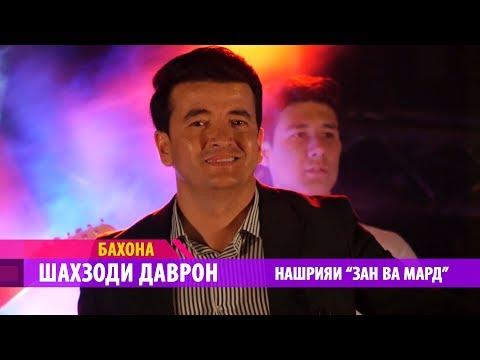 Шахзоди Даврон - Бахона (Клипхои Точики 2017)