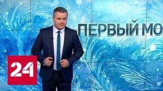 """""""Погода 24"""": Европейскую часть России ждет арктическое вторжение"""