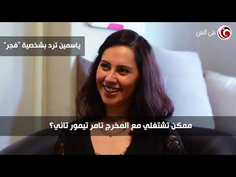"""ياسمين رئيس تتحدث عن قبلات السينما بشخصية """"فجر"""": ما أحنا قولنا بنحط إزاز"""