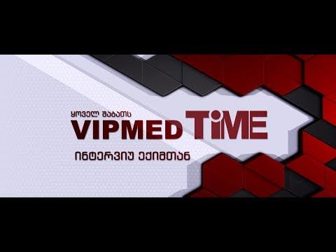 Интервью с врачами Ланцета VIPMED TIME