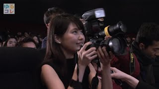 【ゆるコレ】有村架純、カメラマンに挑戦するも「ボケちゃた」と照れ笑い