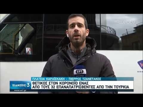 Θετικός στον ιό Έλληνας που είχε επιστρέψει από Τουρκία | 28/03/2020 | ΕΡΤ