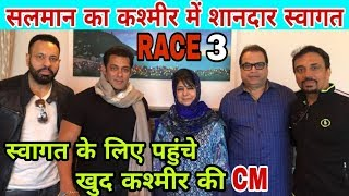 Kashmir Chief Minister Mehbooba Mufti welcomed by Salman Khan | Race 3 Shooting