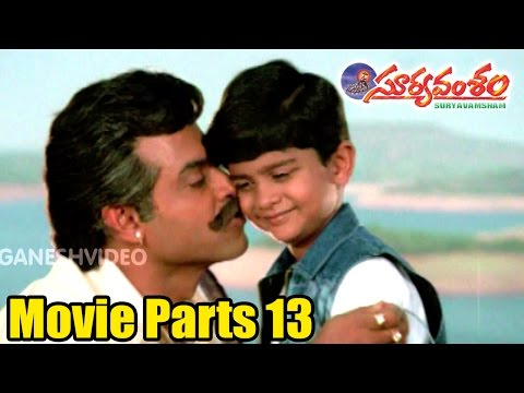 Suryavamsham Movie Parts 13/14 || Venkatesh, Meena, Raadhika || Ganesh Videos