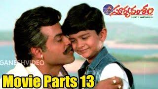 Video Suryavamsham Movie Parts 13/14 || Venkatesh, Meena, Raadhika || Ganesh Videos MP3, 3GP, MP4, WEBM, AVI, FLV Juni 2018